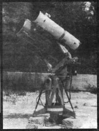 250-мм универсальный рефлектор
