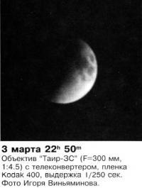 3 марта 22h50m