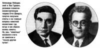 Александр Лебединский и Лев Гуревич
