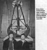 Алексей Филиппенко (слева) и Вейдонг Ли на фоне телескопа KAIT
