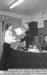 Алле Кожевниковой вручают награду