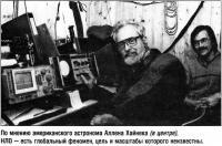 Аллен Хайнек