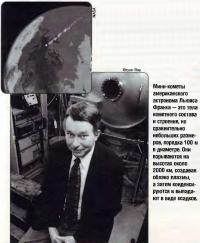 Американский астроном Льюис Франк