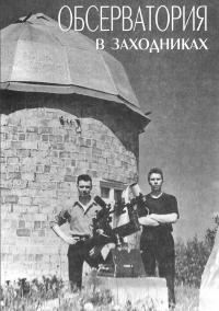 Антон Горохов (слева) и Виталий Невский около нового универсального астрографа