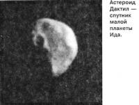 Астероид Дактил