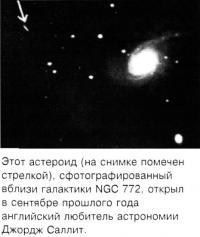 Астероид Джорджа Саллита
