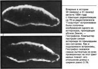 Астероид Географос