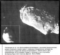 Астероид Ида и его спутник Дактил