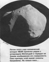Астероид Матильда