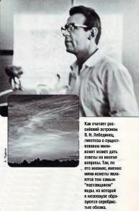 Астроном Владимир Никифорович Лебединец