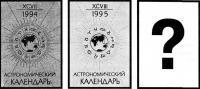 Астрономический календарь