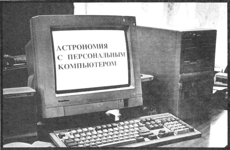 знакомства с персональным компьютером