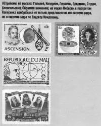 Астрономы на марках