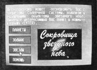 Астропанорама