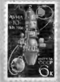 Автоматическая межпланетная станция Луна-10