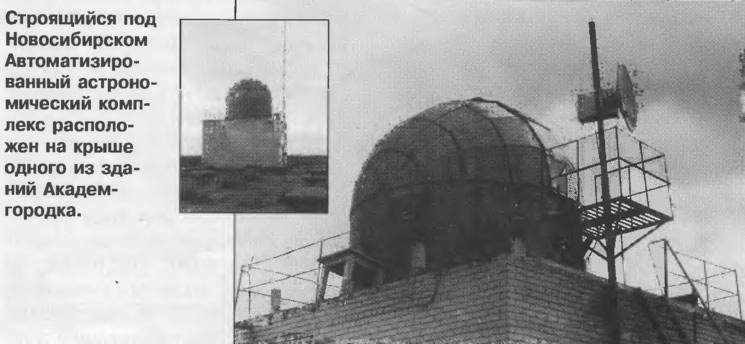 Автоматизированный астрономический комплекс под Новосибирском