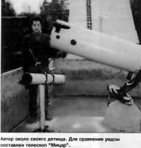 Автор около своего телескопа