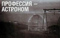 Башня Большого телескопа азимутального