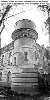 Башня на здании областного краеведческого музея