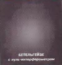 Бетельгейзе с нуль-интерферометром