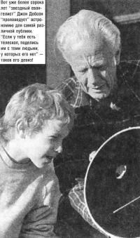 Более сорока лет Джон Добсон проповедует астрономию