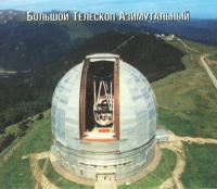 Большой Телескоп Азимутальный