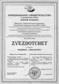 Диплом о присвоении малой планете №6465 имени Звездочет