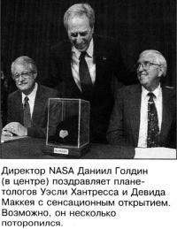 Директор NASA Даниил Голдин