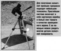 Для получения солнечной проекции прекрасно подходят небольшие телескопы