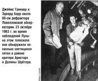Джеймс Гринакр и Эдвард Барр
