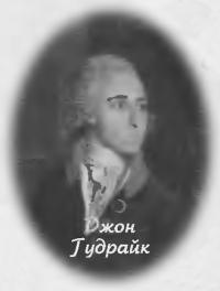 Джон Гудрайк