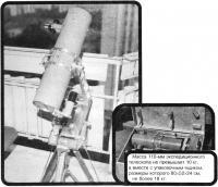 Экспедиционный телескоп