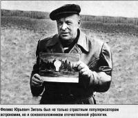 Феликс Юрьевич Зигель