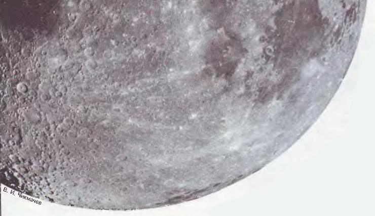 Фото части Луны