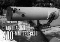 Фото собранного телескопа