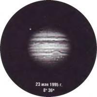 Фото Юпитера 23 мая 1995 года