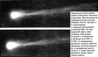 Фотографии кометы Хиакутаке