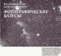 Фотографирование диффузной туманности 1C 2118