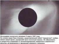 Фотография солнечного затмения 9 марта 1997 года