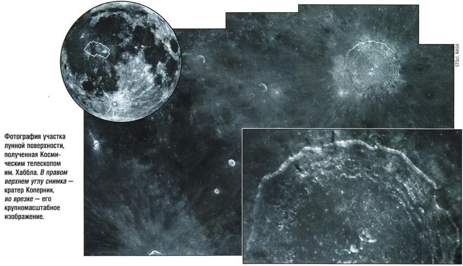 Фотография участка лунной поверхности
