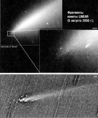 Фрагменты кометы LINEAR