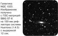 Галактика NGC 1023