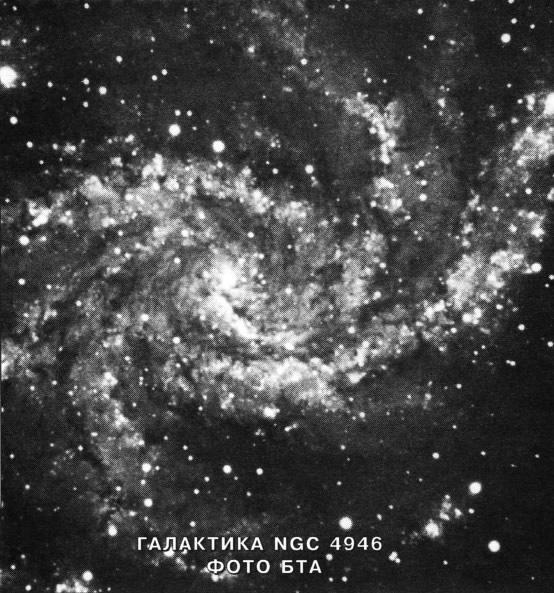 Галактика NGC 4946