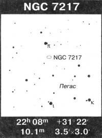 Галактика NGC 7217