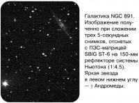 Галактика NGC 891