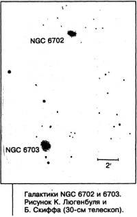 Галактики NGC 6702 и 670З