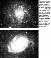 Галактики UGC 1230 и NGC 7757