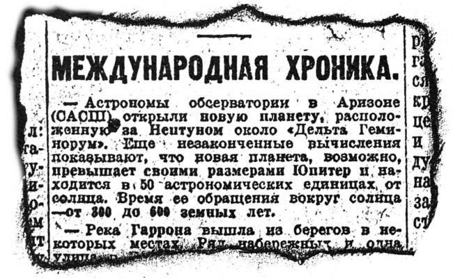 Газетная заметка