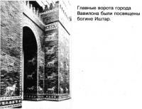 Главные ворота города Вавилона