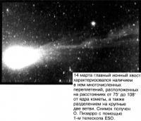 Хвост кометы 14 марта
